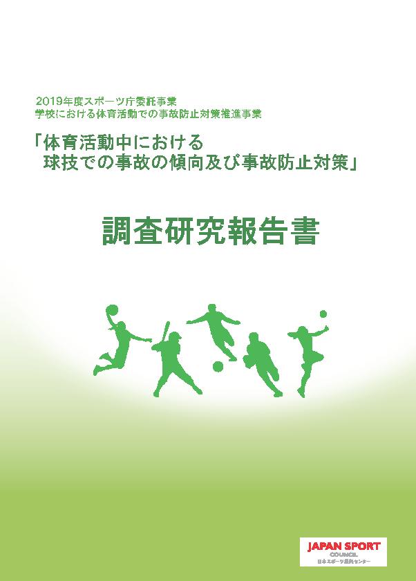 「体育活動中における球技での事故の傾向及び事故防止対策」調査研究報告書