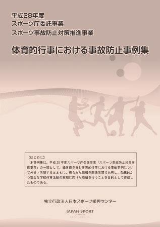 体育的行事における事故防止事例集