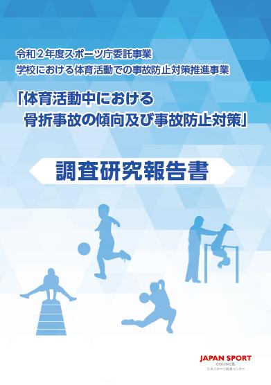 「体育活動中における骨折事故の傾向及び事故防止対策」調査研究報告書