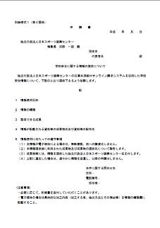 情報提供に関する申請書