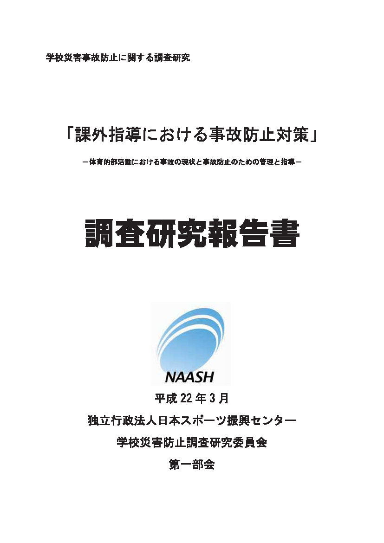 課外指導における事故防止対策調査研究報告書