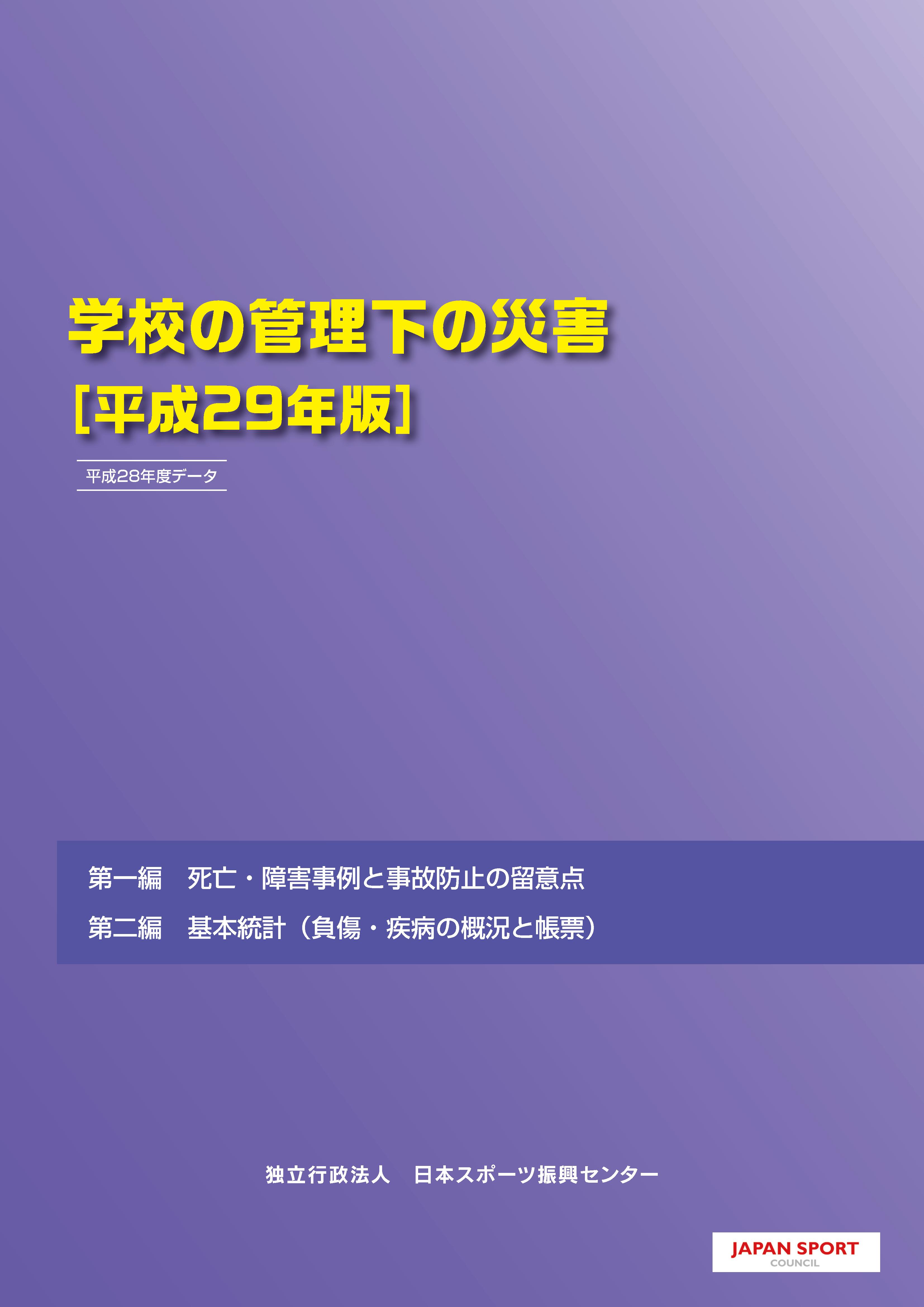【健やか21】学校の管理下の災害 (平成29年版)の発行について