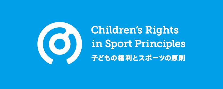 子どもの権利とスポーツの原則ロゴ