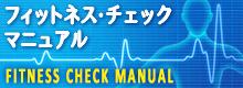 フィットネス・チェック マニュアル
