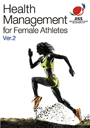 Health Management for Female Athletesのリンク