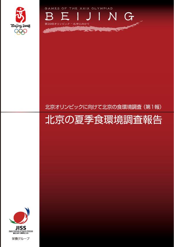 北京の夏季食環境調査報告表紙イメージ