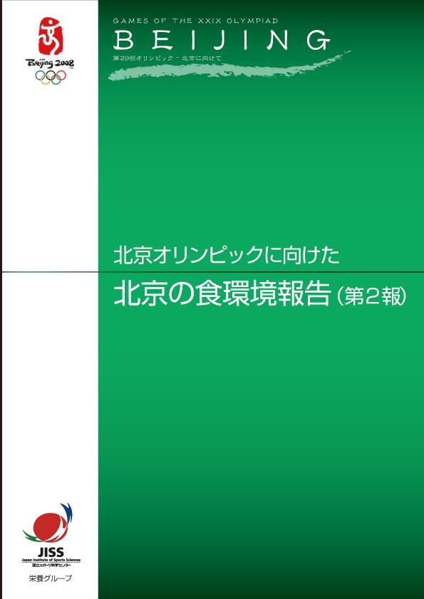 北京の夏季食環境報告表紙イメージ