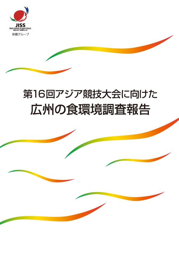 第16回アジア競技大会に向けた広州の食環境調査報告表紙イメージ