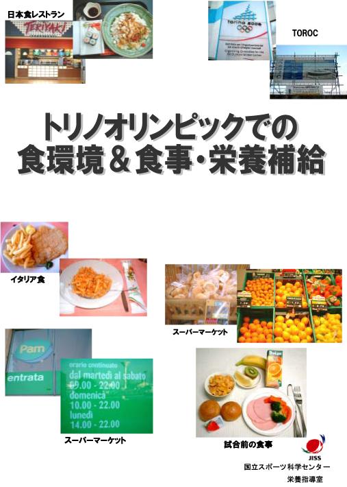 トリノオリンピックでの食環境&食事・栄養補給表紙イメージ