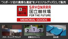国立競技場メモリアルグッズ販売中!