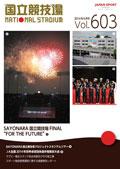 広報紙「国立競技場」2014年9月号表紙