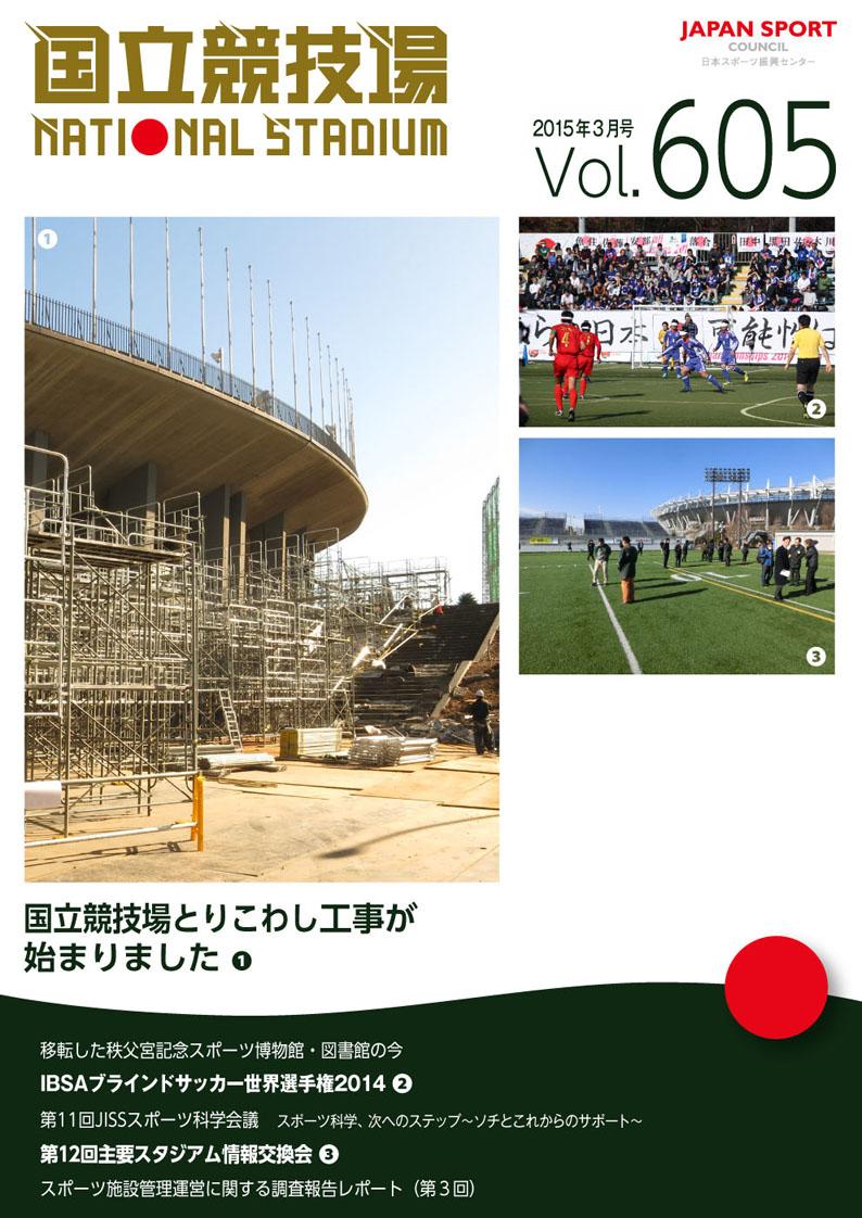広報紙「国立競技場」Vol.605表紙