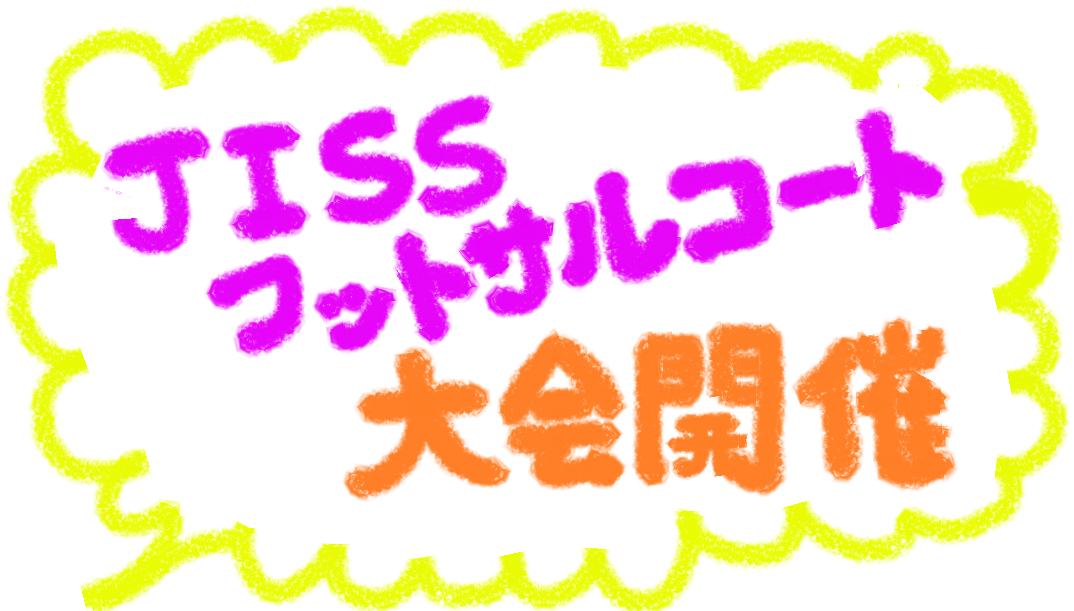 JISSフットサルコート大会開催