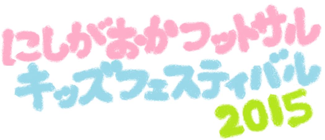 にしがおかフットサルキッズフェスティバル2015