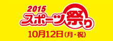 2015スポーツ祭り