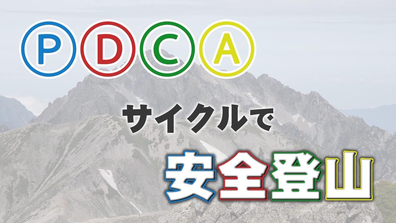 PDCAサイクルで安全登山
